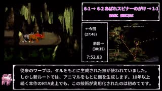 【新ルート解説】スーパードンキーコング ボス逆走RTA 27:48【世界記録】