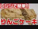【りんごケーキ!】レンジで簡単!アップルケーキ!ホットケーキミックス