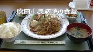 吹田市民病院食堂