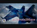 Ace Combat 7 Extra165 バトルロイヤル かまた氏とのタイマン総集編