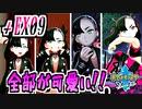 【ポケモンソード実況】早朝4時に近所迷惑になるマリィちゃん特集 †EX09