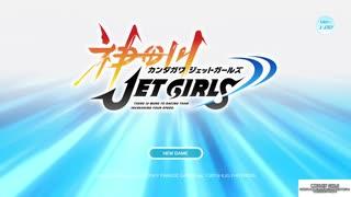 神田川JET_GIRLS_000_ミニゲーム