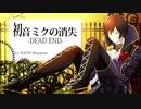【KAITOカバー】初音ミクの消失 -DEAD END-