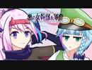 【ポケモン剣盾】悪の女幹部&軍曹のガラル征服 part1【ゆっくり実況】