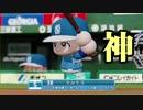 【パワプロSwitch】長崎県出身艦娘らがプロ野球日本一を目指す #9