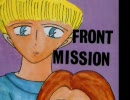 俺が初めて買った同人誌「フロントミッション」