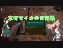 【PC版R6S】京町セイカの日記帳 Part2