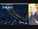【鋼鉄の咆哮3】紲星あかりの航海日誌 08日目 B-3