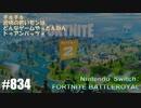 082 ゲームプレイ動画 #834 「フォートナイト:バトルロイヤル」
