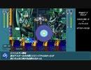 【字幕解説】Xチャレンジ (ハード) 全ステージノーダメージ攻略【Part2】