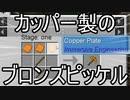 【Minecraft】ありきたりな技術時代#18【SevTech: Ages】【ゆっくり実況】