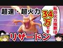 【ポケモン剣盾】ゆっくりロマンギミックパーティpart4【ダブル】