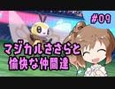 【CeVIO実況】マジカルささらと愉快な仲間達 09 【ポケモン剣盾】