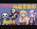 【Undertale】ゆかマキの地底冒険譚 part4【VOICEROID実況】