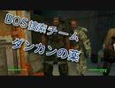 【Fallout4】ゆかりさんはホライズン Part18【VOICEROID実況】
