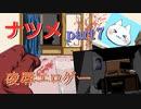 【ナツメ】フリーホラーゲームを朗読実況 part7
