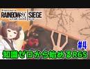 【RainbowSix Siege】知識ゼロから始めるR6S Part.4【東北きりたん実況】