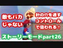 【マリオメーカー2】Part26 ファイアボールと木のぼりと【ストーリーモード】