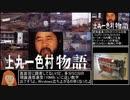 【ゆっくり実況】【PC-98】上九一色村物語 RTA 2:55