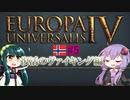 [EU4]ゆかずん北欧物語#5(終)[ノルウェー]