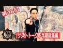 下半期総集編【V援隊】TV放送 第48回