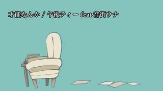 【ニコカラ】才能なんか【on vocal】