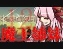 【Kenshi】勢力名「魔王姉妹」 #12【Voiceroid実況】