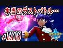 【ポケモンソード実況】6Vの威を借るチャンピオン †EX10