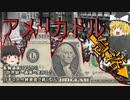 【ゆっくり解説】米ドルの価値が下落!?アメリカ破産がゼロではない理由!日本の対外純資産が紙くずになる理由