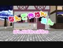 【MMDA3!】なんでやねんねん【万里・莇・三角・至】