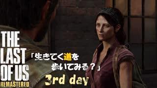 "【PS4】"" The Last of Us "" 生きてく道を歩いてみる? 3rd day"