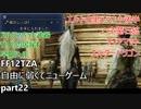 [FF12TZA] 自由に弱くてニューゲーム part22 ヘネ魔石鉱~エルダードラゴン+サソリの尻尾F入手 [ゆっくり実況]