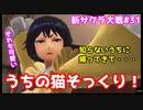 【新サクラ大戦:Sakura Wars#31】家出した猫かい!