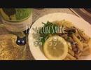 【ねことドイチ】簡単においしくパスタ・コン・サルデ風パスタ