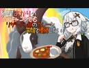 【ポケモン剣盾】紲星あかりのソロキャンプでもリザードン級のカレーで優勝したい!