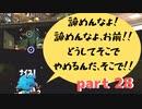 【Splatoon2】センスがなくてもウデマエXの高みを目指す part28 【プライムシューターベッチュー】