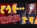 【星輝子MAD】悪魔城ヴァンパイア