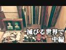 【VOICEROID劇場】滅びる世界で【中編】
