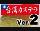 第73位:(再)台湾カステラを作る【嫌がる娘に無理やり弁当を持たせてみた息子編】