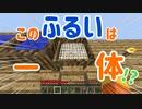 【Minecraft】無からは何も生じないクラフト 6【東狐ユウ】
