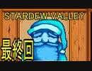 頑張る社会人のための【STARDEW VALLEY】プレイ動画220回
