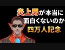 【四万人記念】炎上男グウェル・オス・ガールは本当に面白くないのか?