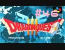 【DQ3】ドラゴンクエスト3 #46 私、かわいいばぁちゃんになりたい。【実況】