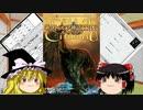 【ゆっくり解説?】『クトゥルフ神話TRPGルールブック第7版』でキャラ作しよう