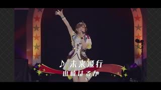 【ミリシタ感謝祭】未来飛行