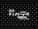 【後】停滞デイズ!魔境と化したA帯.mp519-2