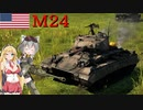 【WarThunder】惑星戦線異状なしPart12~ハイスペック軽戦車~