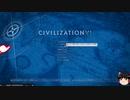 [初見・ゆっくり] 無策王のcivilization6 [Part9]