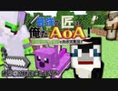 【 Weekly Minecraft 】 The strongest craftsman is me AoA! Chaos live in a different world RPG world! #6 【 4 people live 】