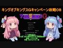 【VOICEROID実況】キングオブキングスG キャンペーン攻略 パート8
